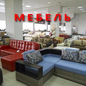 Магазины мебели Октябрьского