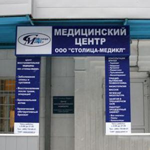 Медицинские центры Октябрьского