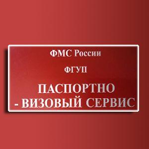 Паспортно-визовые службы Октябрьского