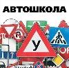 Автошколы в Октябрьском