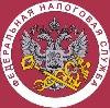 Налоговые инспекции, службы в Октябрьском