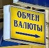 Обмен валют в Октябрьском