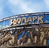 Зоопарки в Октябрьском