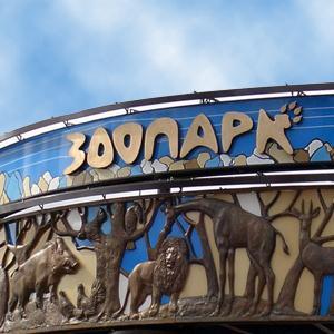 Зоопарки Октябрьского